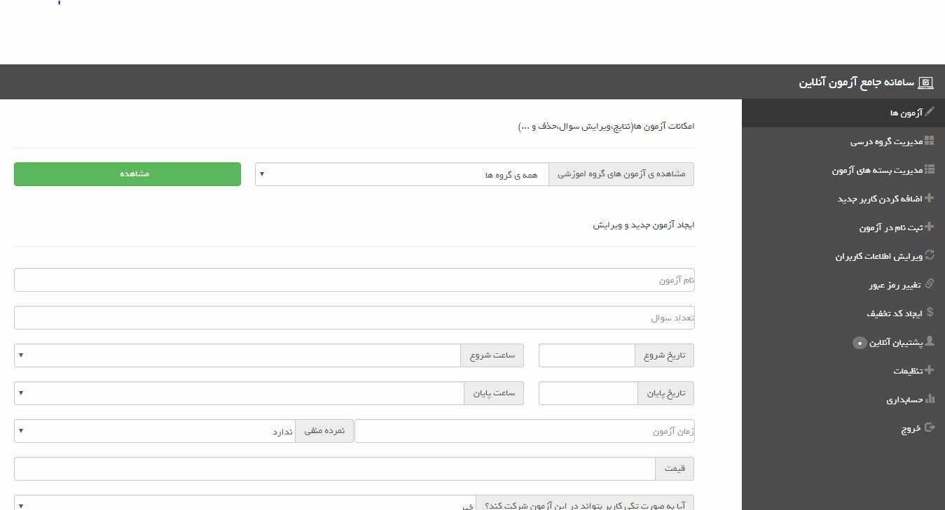سیستم آزمون آنلاین | سیستم پشتیبانی و مشاوره آنلاین | ظاهری زیبا به همراه امکانات باورنکردنی