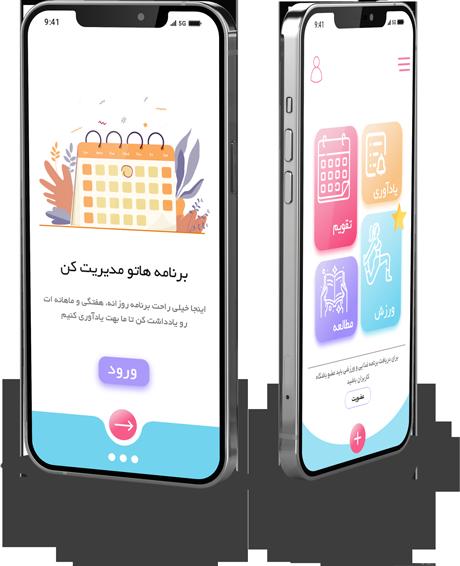 طراحی اپلیکیشن و برنامه موبایل