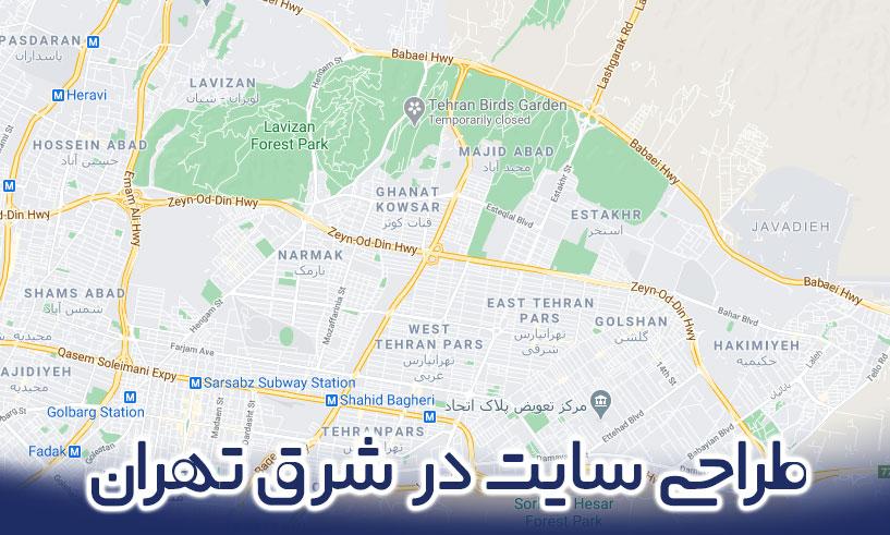طراحی سایت شرق تهران