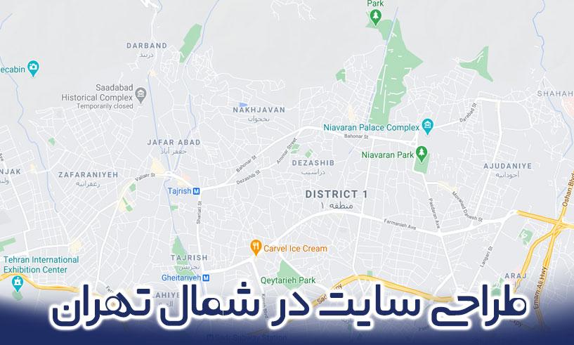 طراحی سایت شمال تهران