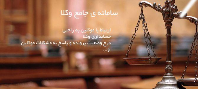 طراحی سامانه جامع وکلا – CRM ارتباط با مشتری وکلا