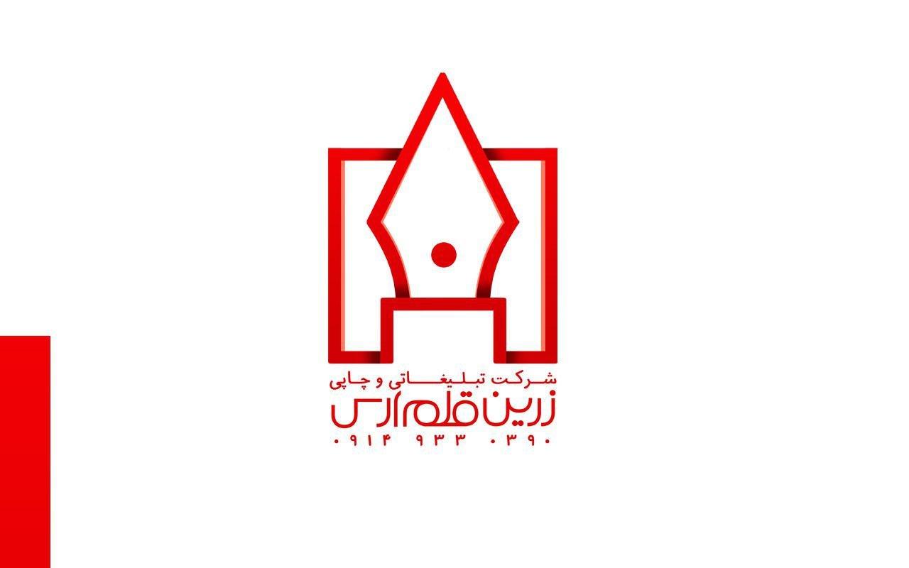 طراحی لوگو ارزان بایگانی - ایران وبرطراحی لوگو ی شرکت تبلیغاتی زرین قلم ارس