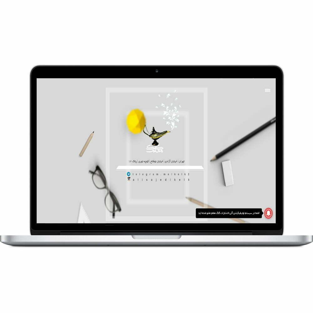 طراحی سایت در نیاوران | سئو سایت در نیاوران | تبلیغات دیجیتال در نیاوران