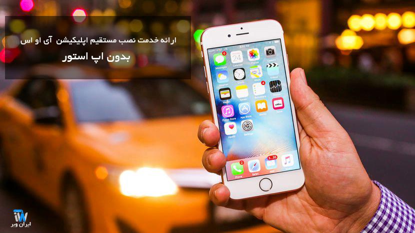 نصب مستقیم اپلیکیشن آی او اس