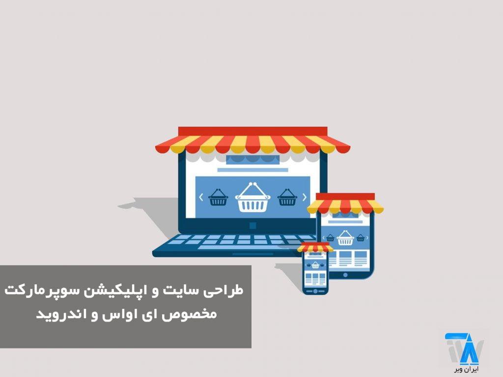 طراحی سایت سوپر مارکت اینترنتی