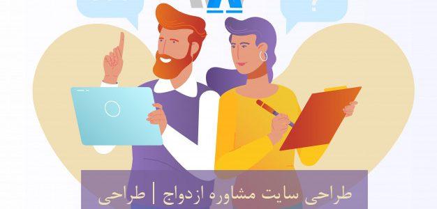 طراحی سایت مشاوره ازدواج | طراحی سایت ارزان