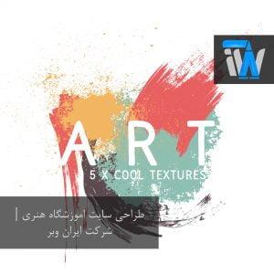 طراحی سایت اموزشگاه هنری