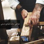 طراحی سایت صنایع دستی | طراحی سایت فروش صنایع دستی