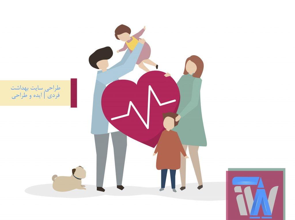 طراحی سایت بهداشت | طراحی سایت ارزان | ایده و طراحی