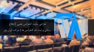 طراحی سایت کنفرانس علمی   اطلاع رسانی و ثبت نام کنفرانس ها