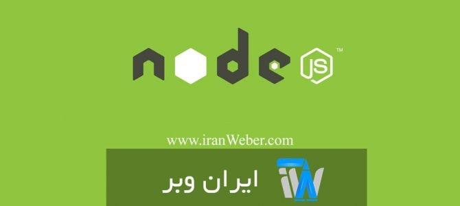 طراحی اپلیکیشن و سایت با nodejs و جاوا اسکریپت