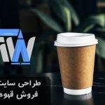 طراحی سایت فروش قهوه