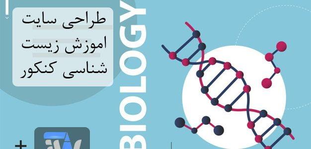 طراحی سایت اموزش زیست شناسی کنکور