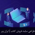 طراحی سایت فروش کتاب | طراحی سایت فروش کتاب در تهران