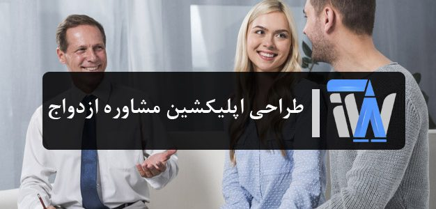طراحی اپلیکشین مشاوره ازدواج