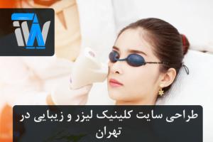 طراحی سایت کلینیک لیزر و زیبایی در تهران