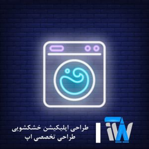 طراحی اپلیکیشن خشکشویی | طراحی تخصصی و ارزان اپ