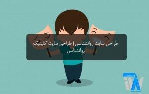 طراحی سایت روانشناسی در تهران