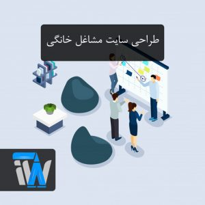 طراحی سایت مشاغل خانگی
