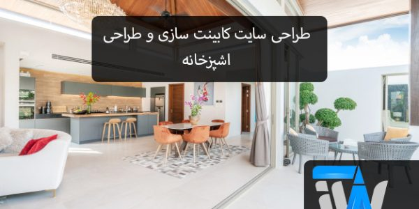 طراحی سایت کابینت سازی و طراحی اشپزخانه