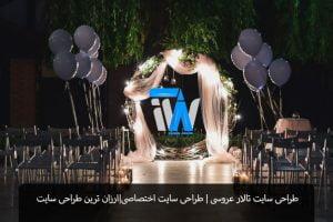 طراحی سایت تالار عروسی | طراحی سایت اختصاصی|ارزان ترین طراحی سایت