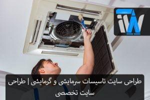 طراحی سایت تاسیسات سرمایشی و گرمایشی