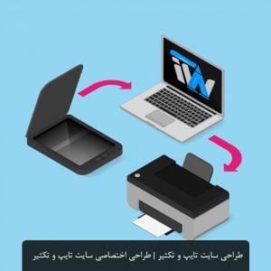 طراحی سایت تایپ و تکثیر | طراحی اختصاصی سایت تایپ و تکثیر