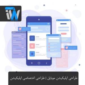 طراحی اپلیکیشن موبایل | طراحی اختصاصی اپلیکیشن