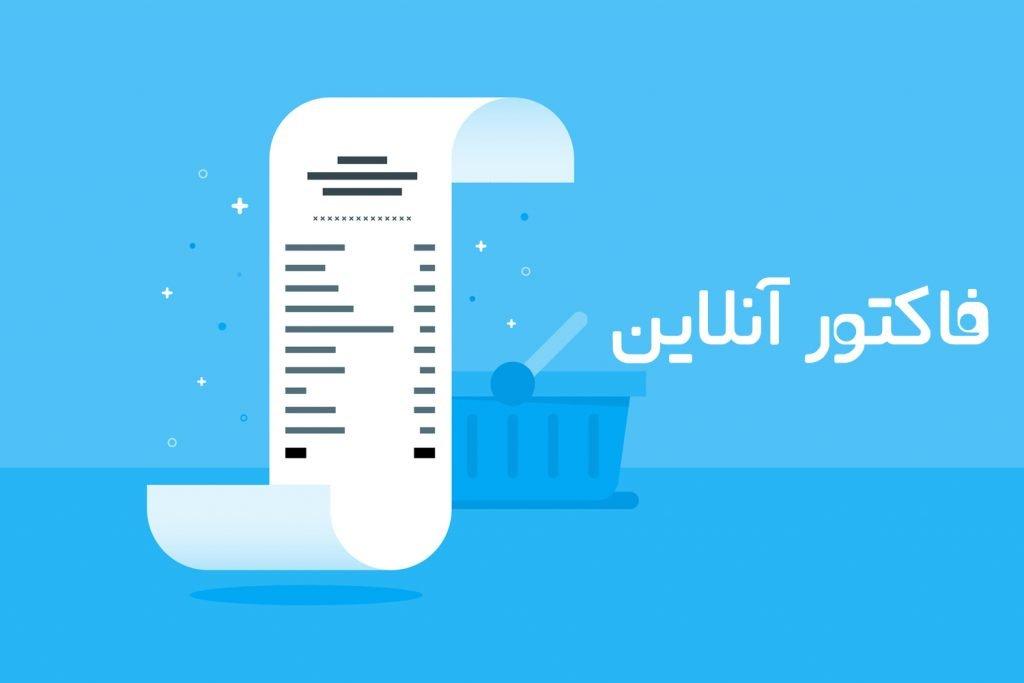 فاکتور آنلاین رایگان | ایجاد فاکتور آنلاین