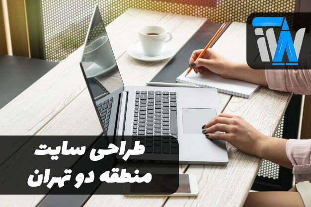 طراحی سایت منطقه دو تهران |طراحی سایت ارزان و اختصاصی منطقه دو