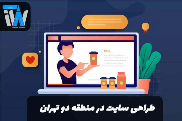 طراحی سایت منطقه دو تهران  طراحی سایت ارزان و اختصاصی منطقه دو