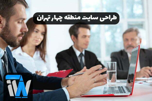 طراحی سایت منطقه چهار تهران   طراحی سایت اختصاصی و ارزانر