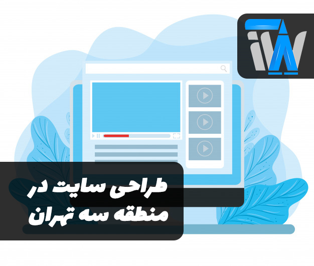 طراحی سایت منطقه سه تهران | طراحی سایت اختصاصی منطقه سه