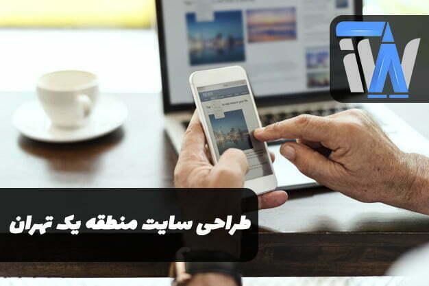 طراحی سایت منطقه یک تهران | طراحی تخصصی سایت منطقه یک تهران