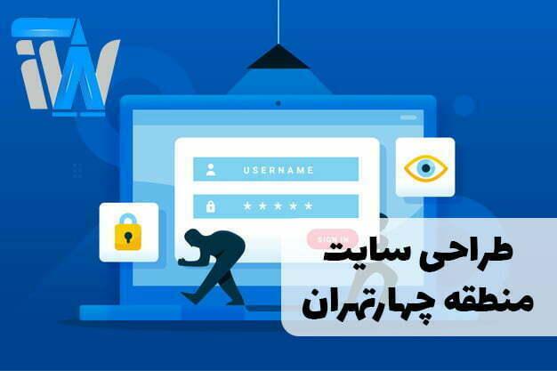 طراحی سایت منطقه چهار تهران   طراحی سایت اختصاصی و ارزان