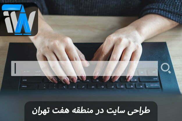 طراحی سایت در منطقه هفت تهران و ویژگی های منطقه هفت