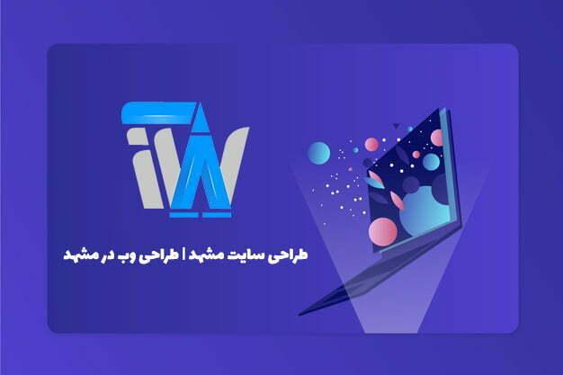 طراحی سایت مشهد | طراحی وب در مشهد