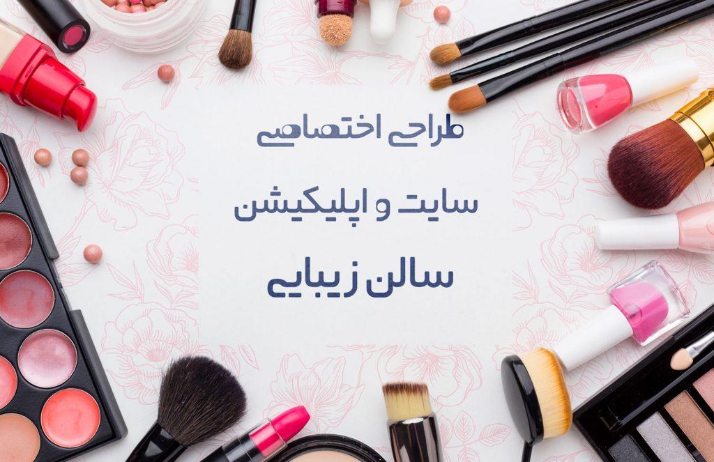 طراحی سایت سالن زیبایی و آرایشی : رزرو آنلاین و پرداخت آنلاین و …