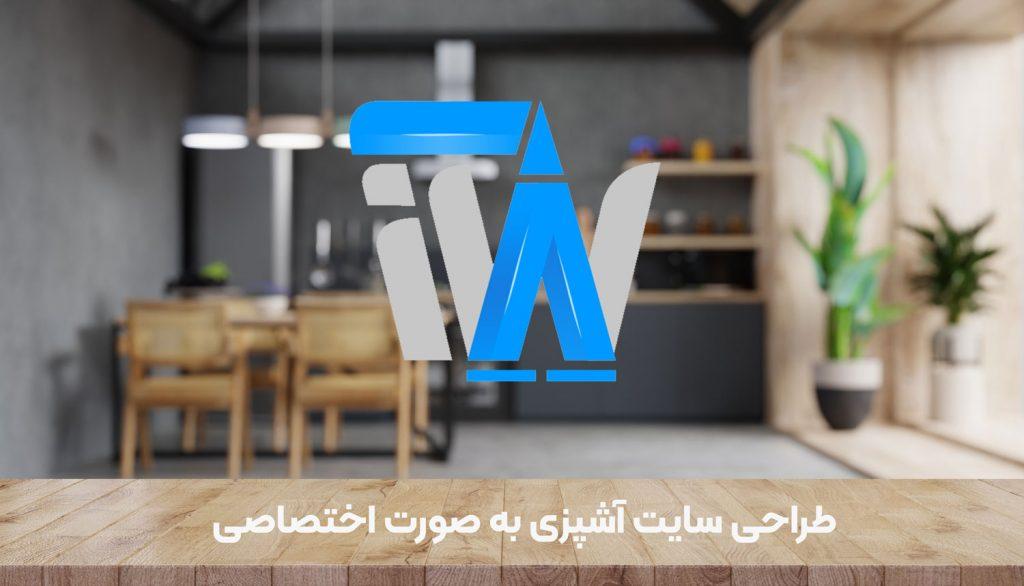 طراحی سایت آشپزی | طراحی سایت فروش آموزش آشپزی