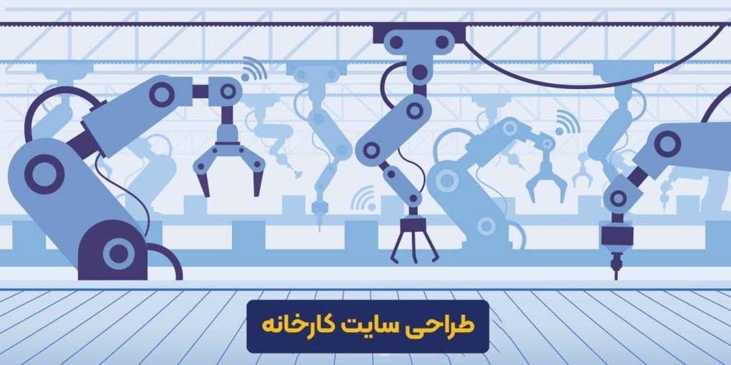 طراحی سایت کارخانه جات | طراحی سایت کارخانه تولیدی و صادراتی