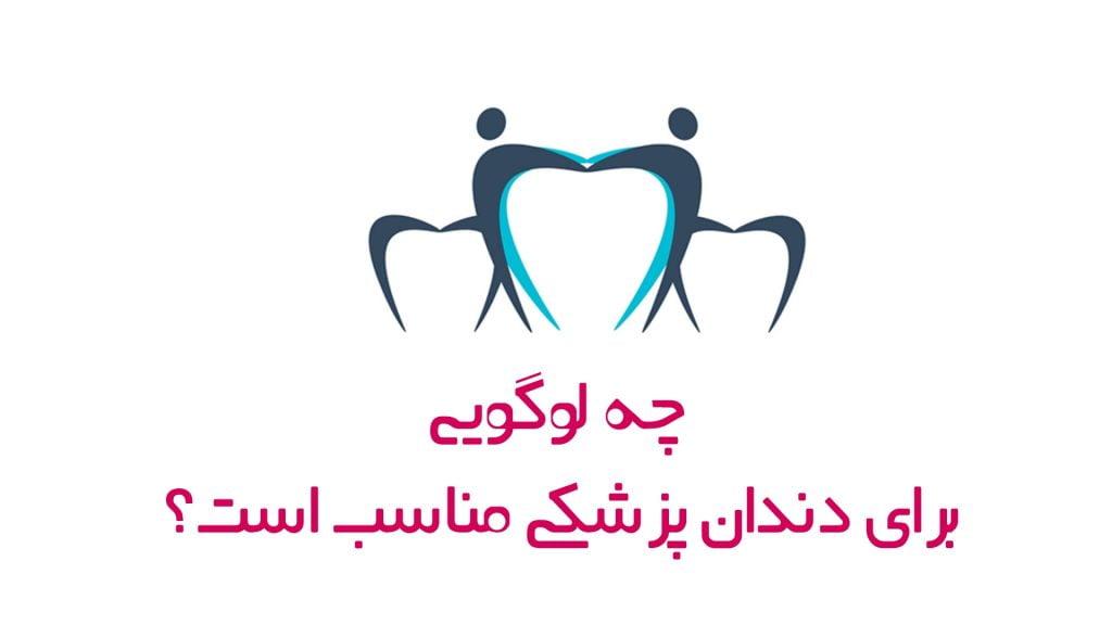 طراحی لوگو دندان پزشکی   قیمت لوگو دندانپزشکی و نمونه کار